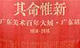 廣東美術百年大展