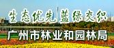 广州市林业和园林局