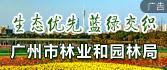 廣州市林業和園林局