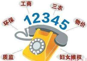 廣州:打12345投訴舉報,承辦單位應在20個工作日內辦結