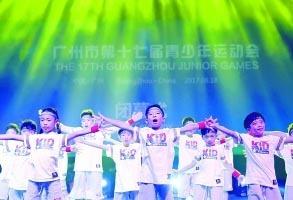廣州市第十七屆青少年運動會閉幕