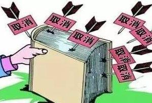 廣州或將停徵免徵25項行政事業收費 涉及這14個部門