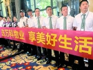 廣州:物管誰來幹 全體業主説了算