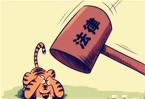 廣東開創反腐倡廉新局面 前8月追回外逃人員93人