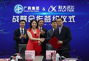 廣藥集團與科大訊飛在廣州簽署戰略合作協議
