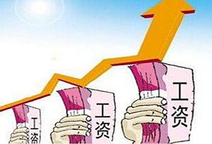 深圳發布2017年工資指導價位