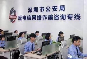 今年以來深圳警方攔截被騙資金3.15億元