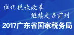 2017廣東省國家稅務局
