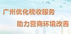 優化稅收營商環境,還看廣州