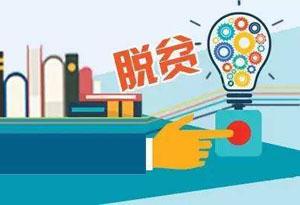 廣東:東西部扶貧協作與省內脫貧攻堅齊頭並進