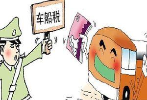廣東車輛車船稅明年起將降低到法定稅率最低水平