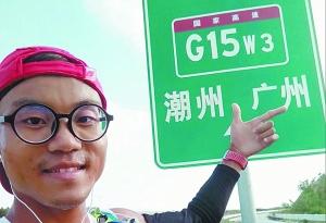 30天1300公裏 小夥從三亞跑回潮州