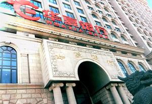 華夏銀行25周年:不忘初心回歸本源 勠力同心續寫華章