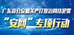 廣東省公安機關網絡安全專項治理行動