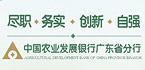 農業發展銀行廣東分行