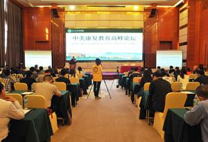 中山大學新華學院舉辦中美康復教育高峰論壇