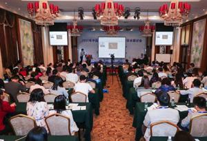 2017年中國生理學會心血管生理學術研討會在穗召開