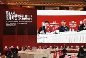 國際金融論壇永久落戶廣州