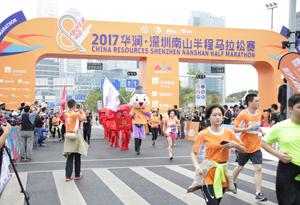 2017華潤•深圳南山半程馬拉松賽1.6萬人開跑