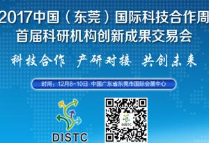 探尋科技的力量 第二屆中國科技創新論壇將于東莞舉辦