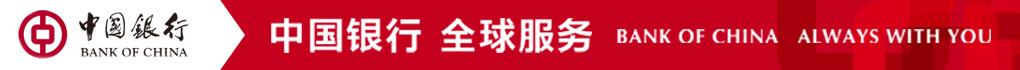 中國銀行最新專題廣告