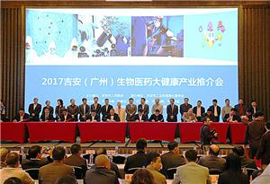 2017吉安(廣州)生物醫藥大健康産業推介會在穗舉行