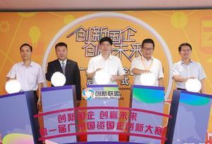 第一屆廣州國資國企創新大賽報名截止 141個項目將挺進40強