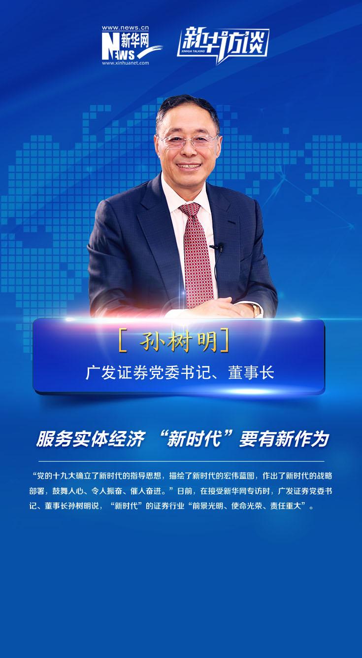 孫樹明手機版封面