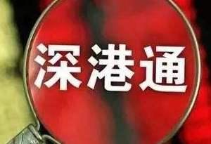 """深港通""""一周歲"""" 累計交易金額近1.3萬億元"""