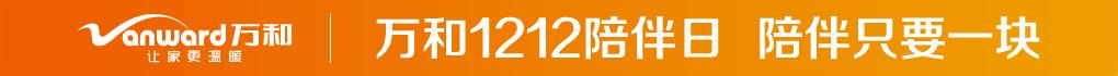 萬和1212陪伴日