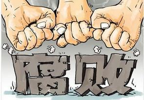 深圳市經信委副主任謝建民涉嫌嚴重違紀被查