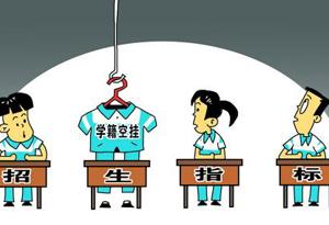 """廣東省教育廳:不得在非就讀學校""""空挂""""學籍"""
