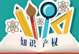 首屆廣東知識産權司法保護論壇在廣州舉行