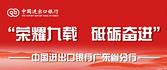 中國進出口銀行廣東分行