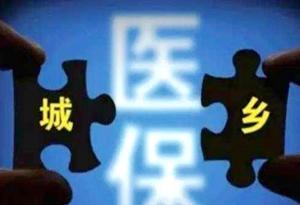 廣州醫保重大調整:住院起付線降50% 報銷比例增10%