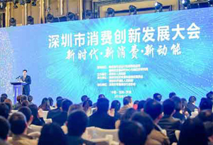 深圳市消費創新發展大會在羅湖區舉行