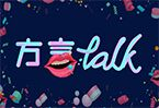 """廣東話百科:你是""""爽手""""的人嗎?"""