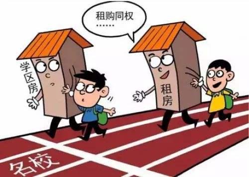 廣州今年將推進租購同權學位到房