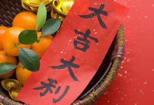 """广东话百科:大吉大利(新的一年,祝大家""""大吉大利"""")"""