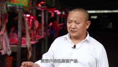 大涼山扶貧日記:老唐出山賣肉記
