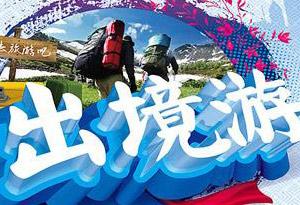 """新春旅游高峰将至 这份安全""""锦囊""""请收好!"""