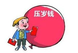 """广东压岁钱平均50元成""""清流"""""""