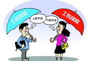 广州拟降低工伤保险缴费率 企业缴费率最低0.2%