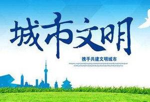 廣東8市7縣將爭創全國文明城市 有你的家鄉嗎?