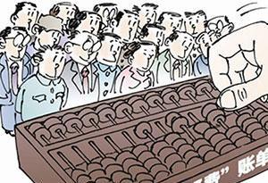 廣州市2018年度市本級部門預算新鮮出爐