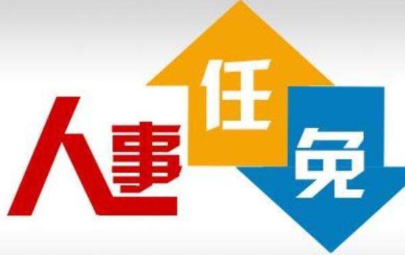 廣東省政府網站公布新一屆省政府領導分工