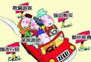 廣東省旅遊局通報兩起旅遊投訴典型案例