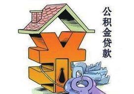 深圳:開發商不得拒絕公積金貸款
