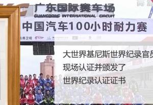 第二屆中國汽車100小時耐力賽開始票選賽車