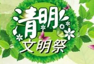 @清明參與者 這份文明祭掃指引請收好